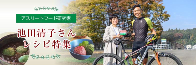 アスリートフード研究家 池田清子さんレシピ特集