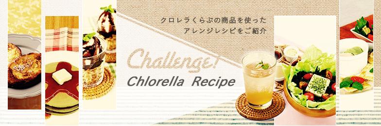 クロレラレシピ集