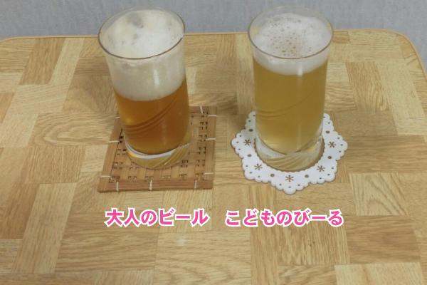 15.09.16大人のビール、こどものびーる?