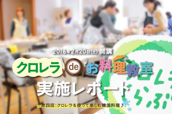 第四回 クロレラ de お料理教室 実施レポート