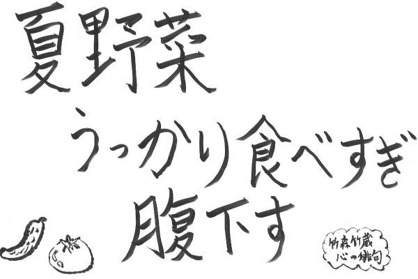 竹森のおいしい農業 /竹森農園のご紹介