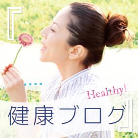 健康ブログ