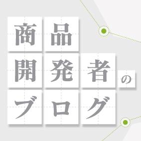 商品開発者のブログ