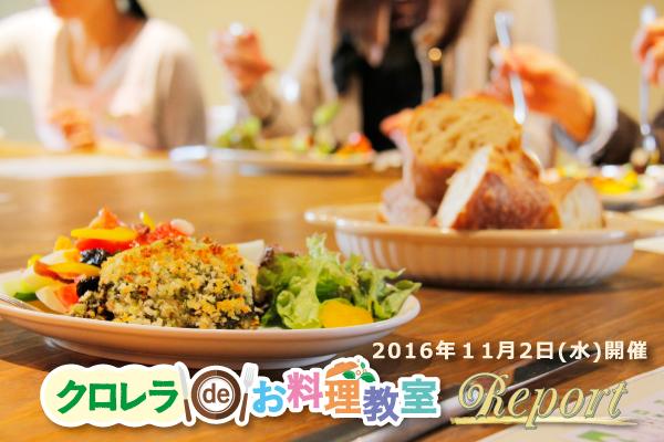 第六回 クロレラdeお料理教室 実施レポート