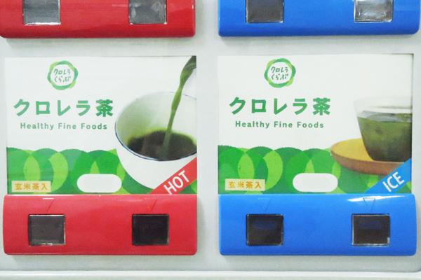 社内飲料自販機のクロレラ茶ができるまでのお話し