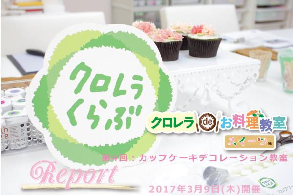 第四回 クロレラdeお料理教室スイーツ編 カップケーキデコレーション教室レポート