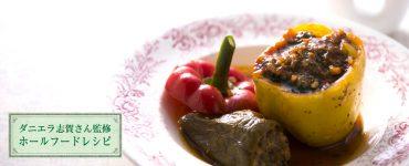 パプリカ&ピーマンのクロレラ入り肉詰めトマトソース煮